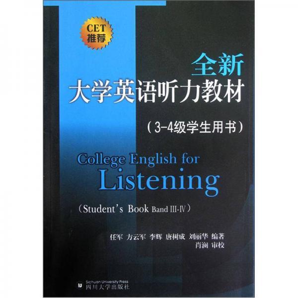 全新大学英语听力教材(3-4级学生用书)