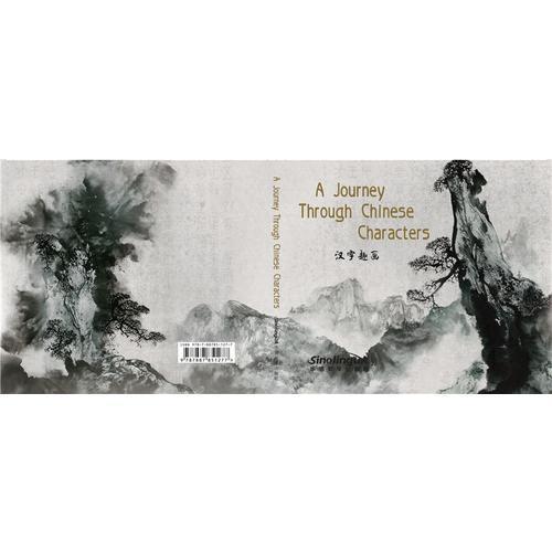 汉字趣画 A Journey Through Chinese Characters MP4(新版)