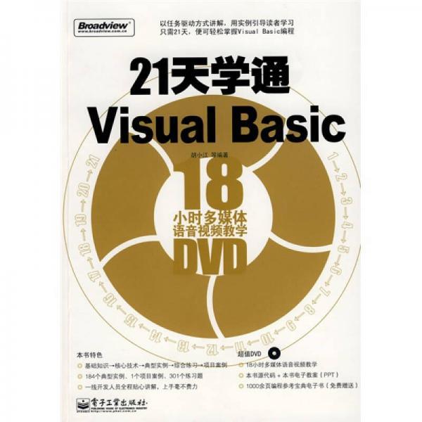 21天学通Visual Basic