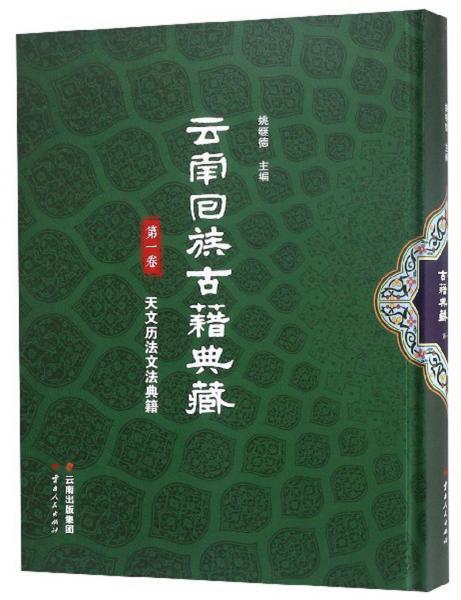 云南回族古籍典藏(第一卷)
