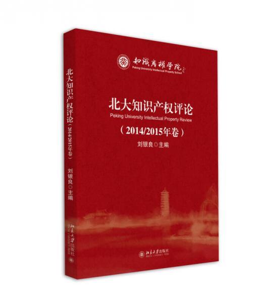 北大知识产权评论(2014/2015年卷)
