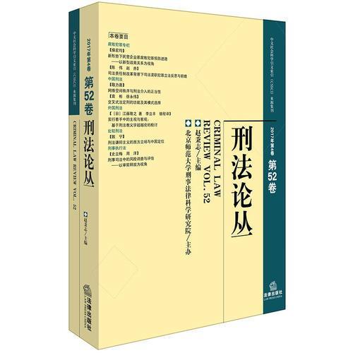 刑法论丛(2017年第4卷)(总第52卷)