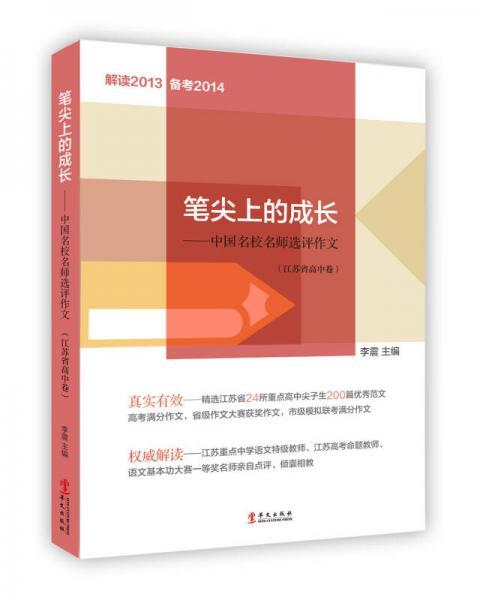 笔尖上的成长:中国名校名师选评作文(江苏省高中卷)
