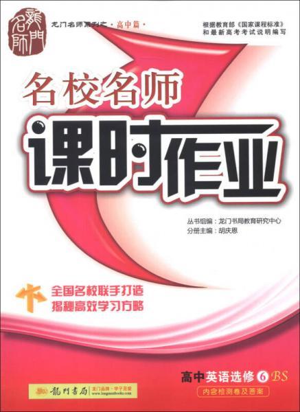 龙门名师系列(高中篇)·名校名师课时作业:高中英语(选修6)(BS)(2013年秋季使用)