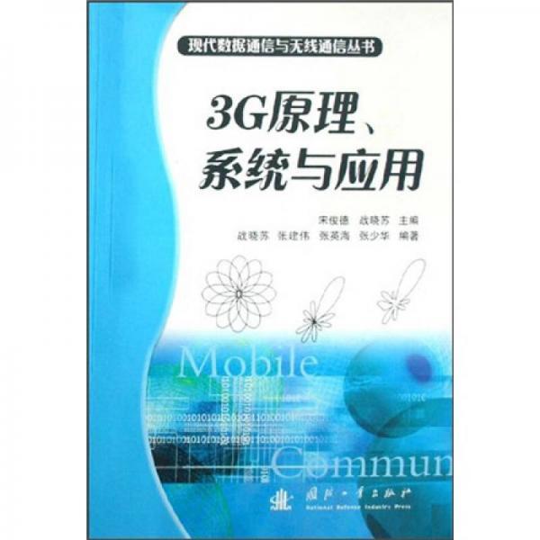 3G原理、系统与应用