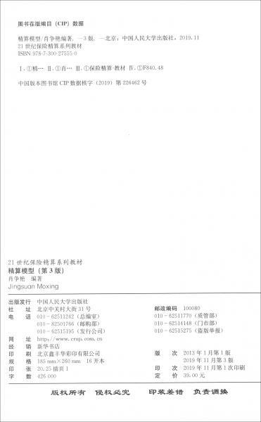 精算模型(第3版)/21世纪保险精算系列教材