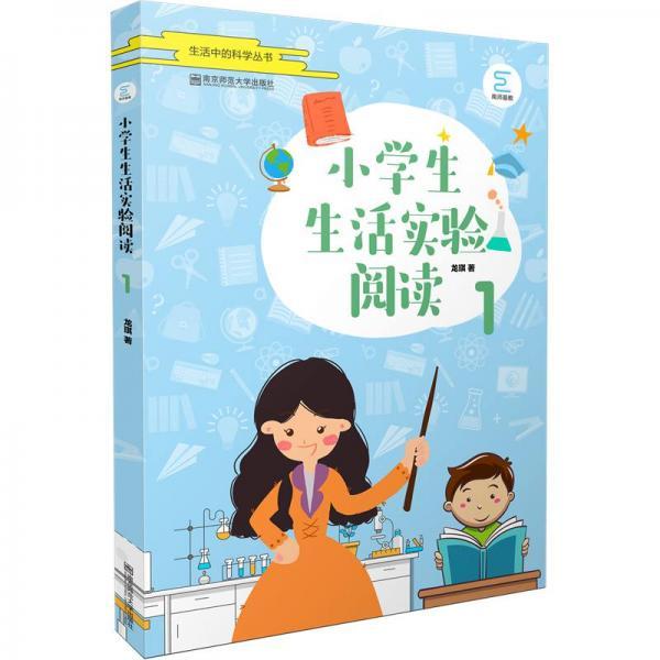小学生生活实验阅读(1)