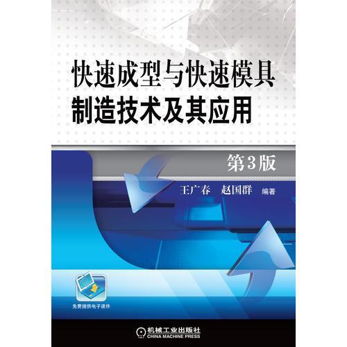 快速成型与快速模具制造技术及其应用 第3版