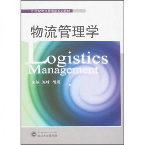物流管理学