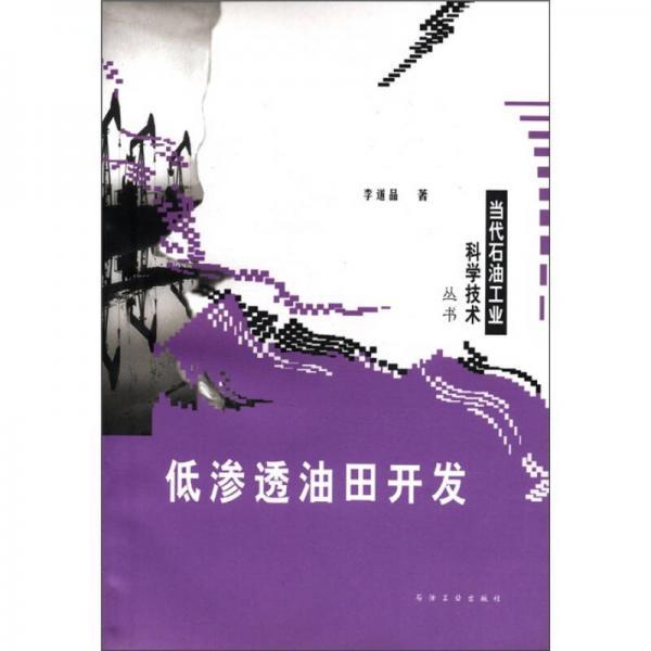 当代石油工业科学技术丛书:低渗透油田开发
