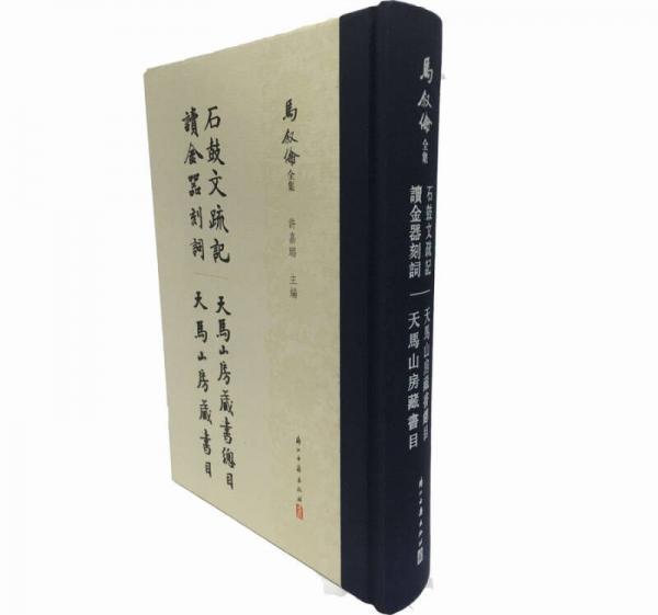 马叙伦全集:石鼓文疏记 读金器刻词 天马山房藏书目