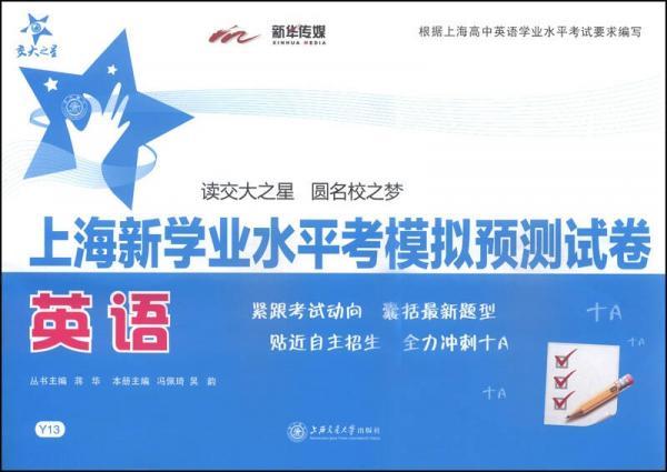 交大之星·上海新学业水平考模拟预测试卷:英语