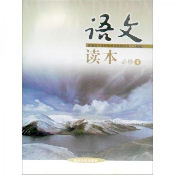 普通高中课程标准实验教科书(人教版):语文读本(必修4)