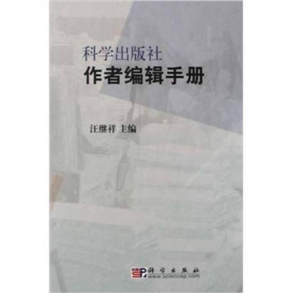 科学出版社作者编辑手册