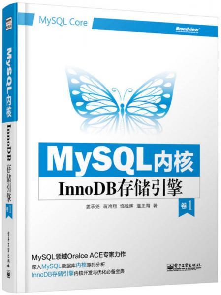 MySQL内核:InnoDB存储引擎 卷1