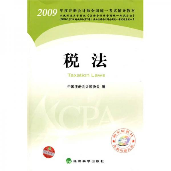 2009年度注册会计师考试教材:税法
