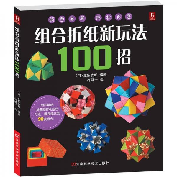 组合折纸新玩法100招