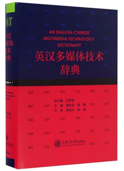英汉多媒体技术辞典