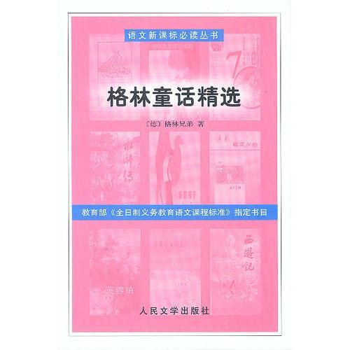 语文新课标必读丛书:格林童话精选