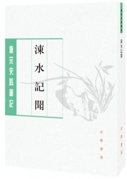 涑水记闻/唐宋史料笔记