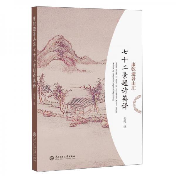 康乾避暑山庄七十二景题诗(英译)