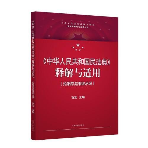 《中华人民共和国民法典》释解与适用·婚姻家庭编继承编