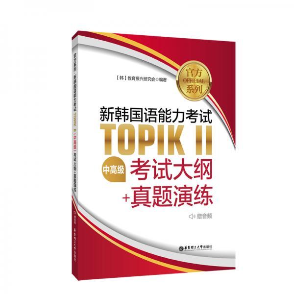 官方系列.新韩国语能力考试TOPIKⅡ(中高级)考试大纲+真题演练(赠音频)