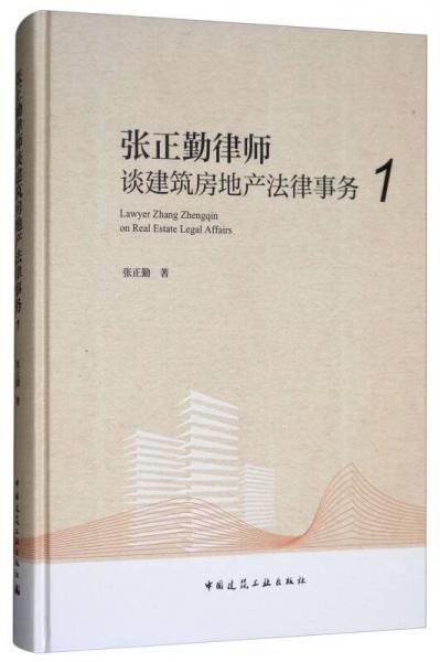 张正勤律师谈建筑房地产法律事务(1)