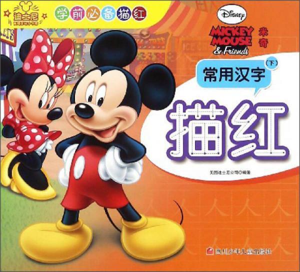 迪士尼学前必备描红:米奇常用汉字描红(下)