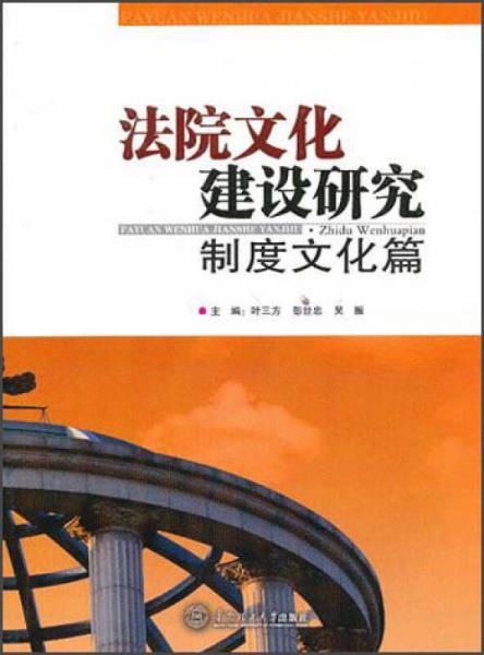 法院文化建设研究(制度文化篇)