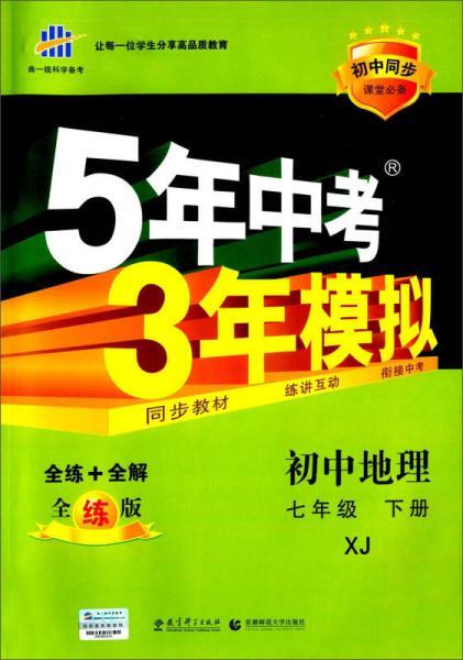 曲一线科学备考·5年中考3年模拟:初中地理(七年级 下册 XJ 全练版 初中同步课堂必备)