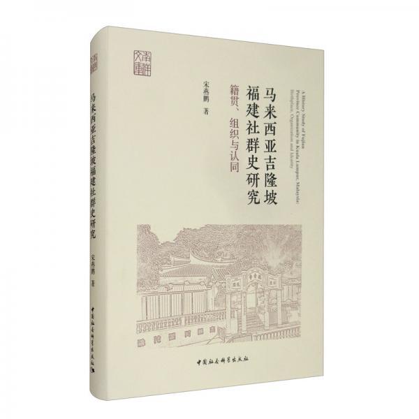 马来西亚吉隆坡福建社群史研究:籍贯、组织与认同