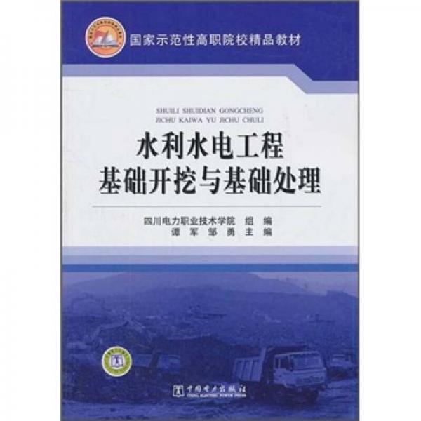 国家示范性高职院校精品教材:水利水电工程基础开挖与基础处理