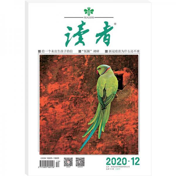 读者(2020年12期六月下,总第713期)