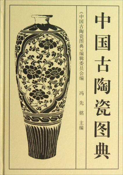 中国古陶瓷图典