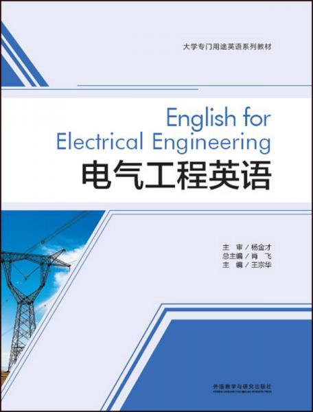 电气工程英语