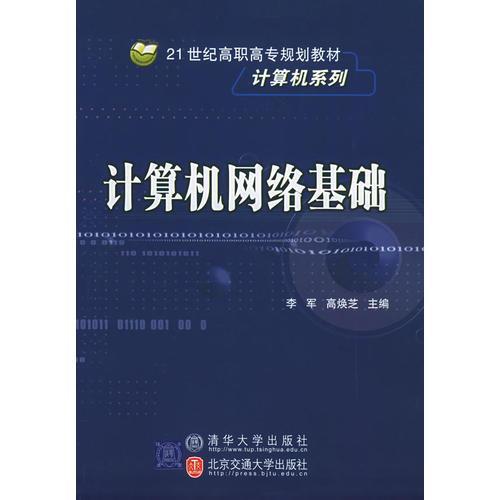 计算机网络基础/21世纪高职高专规划教材·计算机系列