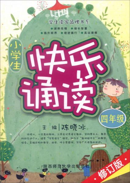 小学生快乐诵读(四年级 修订版)