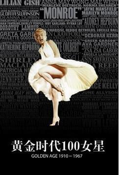 环球银幕 黄金时代的100位女星