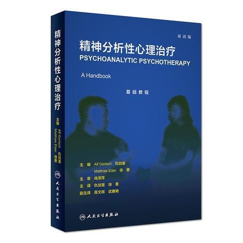 精神分析性心理治疗(翻译版)