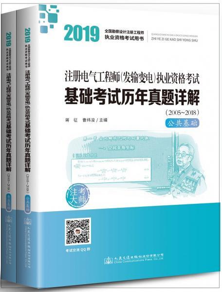 2019注册电气工程师(发输变电)执业资格考试基础考试历年真题详解(2005~2018)(套装共2册)