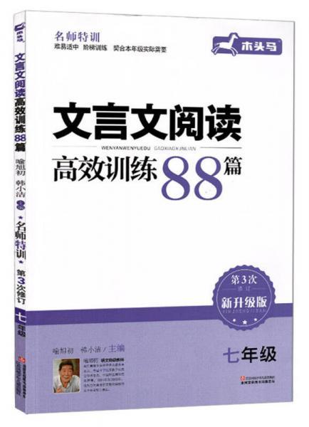 文言文阅读高效训练88篇(七年级 第3次 修订新升级版)