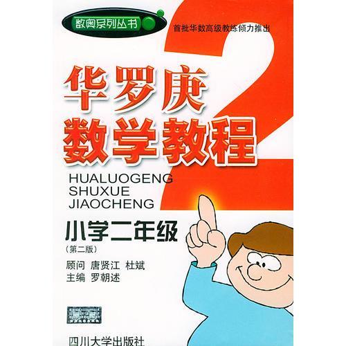 华罗庚数学教程.小学二年级(第二版)——数奥系列丛书
