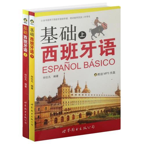基础西班牙语