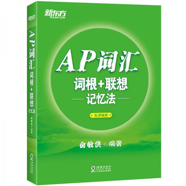 新东方AP词汇词根+联想记忆法