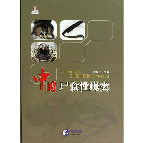 中国尸食性蝇类