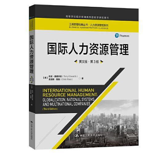 国际人力资源管理(英文版·第3版)(工商管理经典丛书·人力资源管理系列;高等学校经济管理类双语教学课程用书)