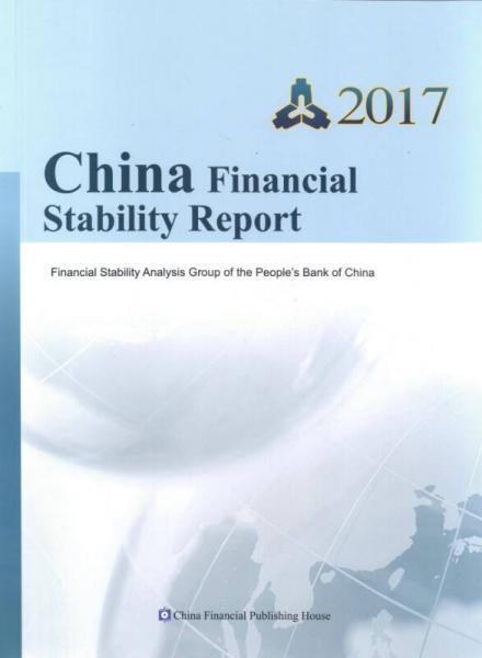中国金融稳定报告2017(英文版)
