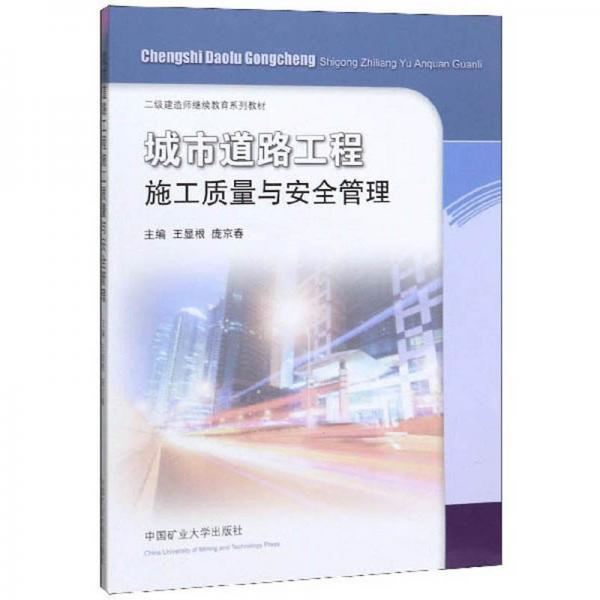 城市道路工程施工质量与安全管理/二级建造师继续教育系列教材