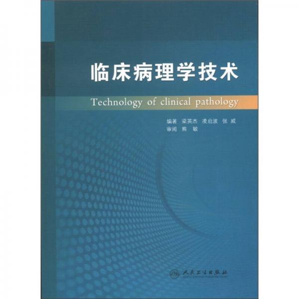 临床病理学技术